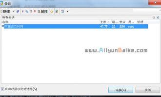 使用Xshell SSH连接Linux服务器方法