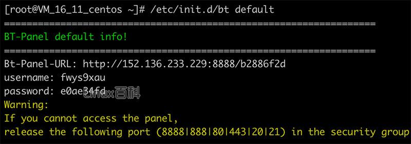 宝塔面板登录地址、账号和密码