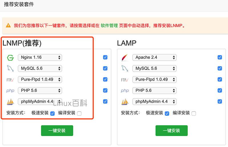宝塔安装LNMP/LAMP环境
