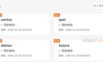 阿里云Linux开源镜像站下载速度快且稳定