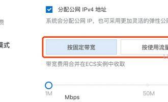 阿里云服务器没有流量限制(固定宽带和使用流量)