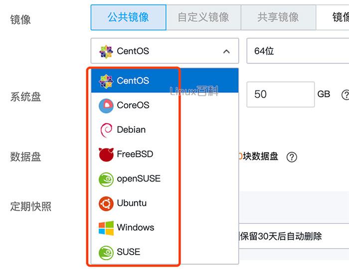 腾讯云服务器Linux镜像系统