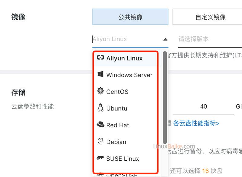 阿里云ECS云服务器Linux镜像