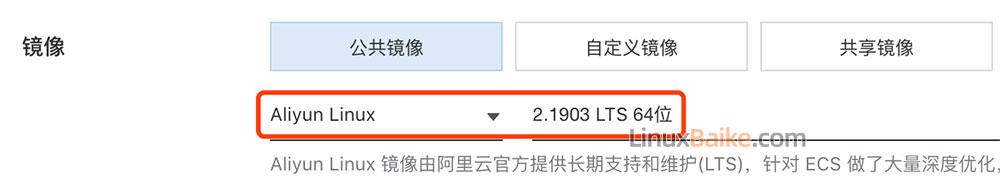 阿里云Aliyun Linux镜像