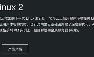 Aliyun Linux 2镜像操作系统常见问题解答FAQ