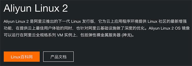 Aliyun Linux 2