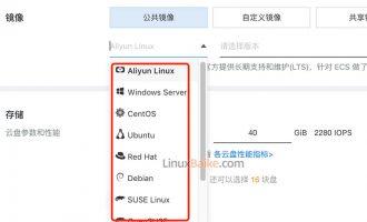 阿里云服务器Linux镜像操作系统选择详解