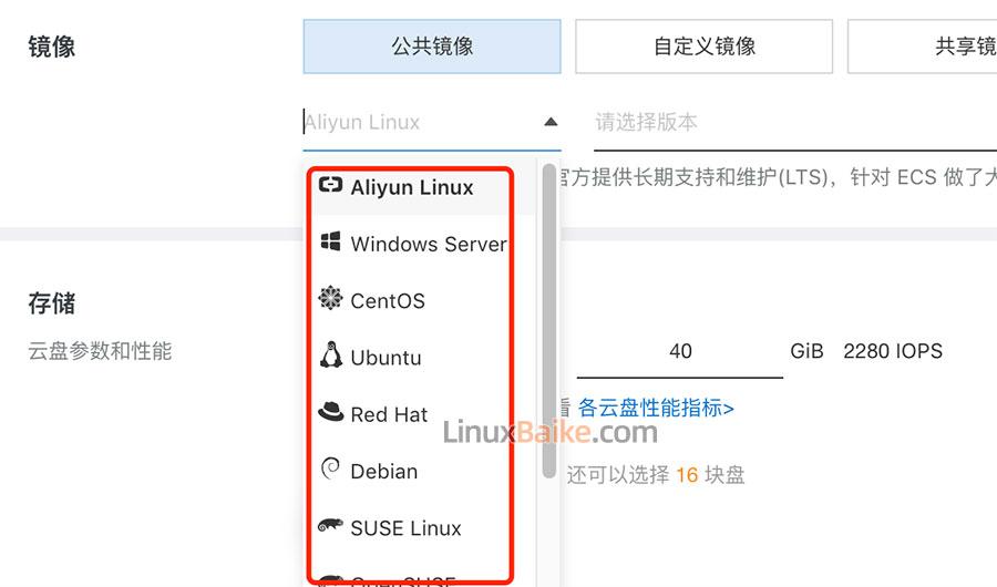 阿里云服务器Linux镜像系统