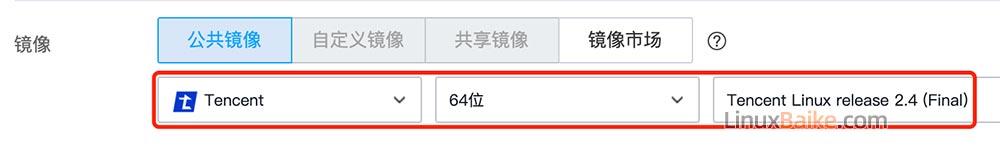 腾讯云Tencent Linux操作系统