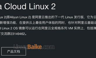 Alibaba Cloud Linux操作系统镜像详解