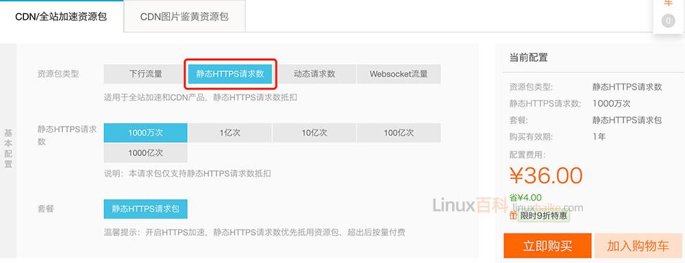 阿里云CDN静态HTTPS请求数资源包