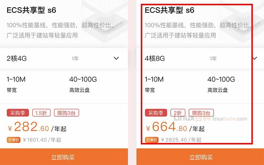阿里云4核8G服务器优惠活动