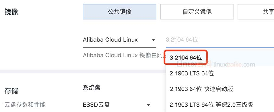 Alibaba Cloud Linux 3.2104 64位