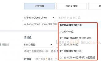 阿里云Alibaba Cloud Linux镜像系统版本更新发布说明