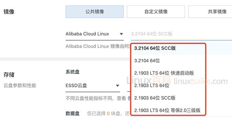 阿里云Alibaba Cloud Linux镜像系统