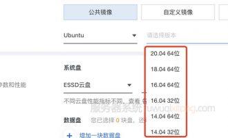 阿里云服务器Ubuntu镜像系统版本更新发布说明