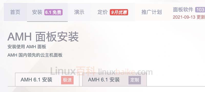 AMH主机面板支持Linux系统列表
